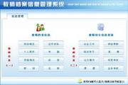宏达教师档案信息管理系统 绿色版