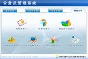 宏达公务员管理系统 代理版 1.0