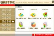 宏达电器销售管理系统 绿色版 2.0