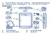 诺基亚Nokia 3080手机说明书 官方版