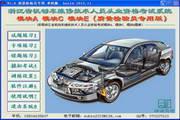 浙江省机动车维修技术人员从业资格考试系统(质量检验员版)