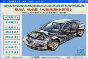 浙江省机动车维修技术人员从业资格考试系统(电器维修版) 1