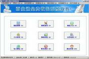 百业通免费收银系统软件 2015