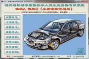 浙江省机动车维修技术人员从业资格考试系统(车身涂装版) 1