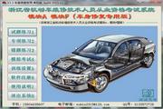 浙江省机动车维修技术人员从业资格考试系统(车身修复版) 1