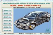 浙江省机动车维修技术人员从业资格考试系统(轮胎工版) 1.2