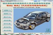 浙江省机动车维修技术人员从业资格考试系统(汽车美容与装