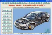 浙江省机动车维修技术人员从业资格考试系统(业务接待员版)