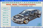 浙江省机动车维修技术人员从业资格考试系统(价格结算员版)