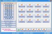 飞蝶连锁珠宝店管理软件 2016.4.8