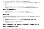 惠而浦XQG75-WFS1075CSJN洗衣机说明书