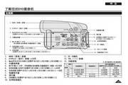 三星VP-DC165WB(i)摄像机使用说明书