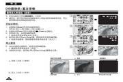 三星VP-DC161WB(i)摄像机使用说明书