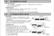 三星KFR-23GW/SLB空调器使用说明书
