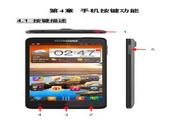 联想Lenovo S898t手机说明书