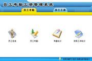 宏达员工考勤工资管理系统 代理版 1.0