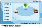 宏达车辆配件管理系统 绿色版 2.0
