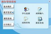宏达教务管理系统 代理版