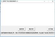 夕阳互联网广告法违禁文案检测精灵 1.0