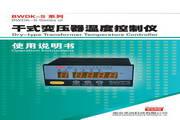 圣尚科技BWDK-S系列干变温控仪使用说明书