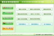 宏达酒类进销存管理系统 绿色版 1.0