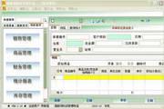 强新饲料店管理帐套 3.27