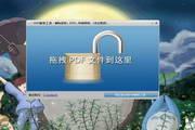 PDF解密工具 1.2 绿色版