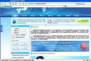 企管客服反病毒云浏览器 V6.7.8