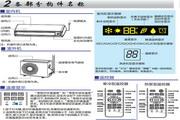 海尔KFR-26GW/01GJC13-DS(两小无猜)家用空调使用安装说明
