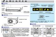 海尔KFR-26GW/01GKC13(天香牡丹)家用空调使用安装说明书