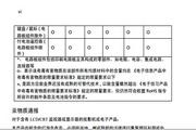 ACER宏基Aspire M1203计算机说明书