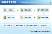 宏达学校收费管理系统 代理版
