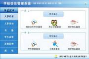 宏达学校信息管理系统 代理版 2.1