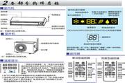 海尔KFR-35GW/01GJC13-DS(两小无猜)家用空调使用安装说明