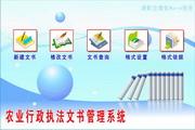 宏达农业行政执法文书管理系统 单机版