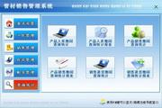 宏达管材销售管理系统 绿色版 1.0