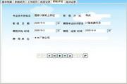 宏达学生毕业跟踪管理系统 代理版 1.0