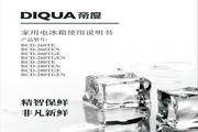 帝度BCD-260TGE电冰箱使用说明书