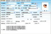 宏达学生毕业跟踪管理系统 绿色版 1.0