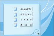 宏达学生毕业跟踪管理系统 单机版 1.0