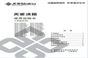 美菱BCD-206L3BA电冰箱使用说明书