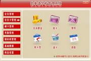宏达跆拳道学校管理系统 代理版 1.0