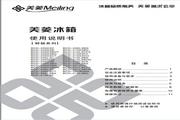 美菱BCD-206K3BD电冰箱使用说明书