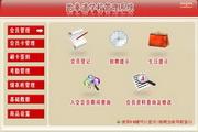 宏达跆拳道学校管理系统 绿色版 1.0