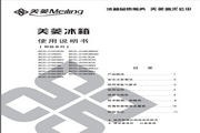 美菱BCD-219D3BY电冰箱使用说明书