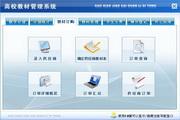 宏达高校教材管理系统 代理版 2.0