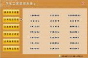 宏达学生公寓管理系统 绿色版 1.1