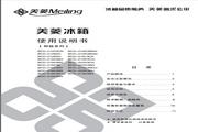 美菱BCD-216K3BDU电冰箱使用说明书