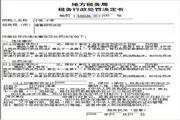 宏达税务文书管理系统 单机版
