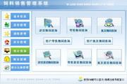宏达饲料销售管理系统 代理版 3.0